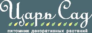 Царь сад - питомник растений в Санкт-Петербурге